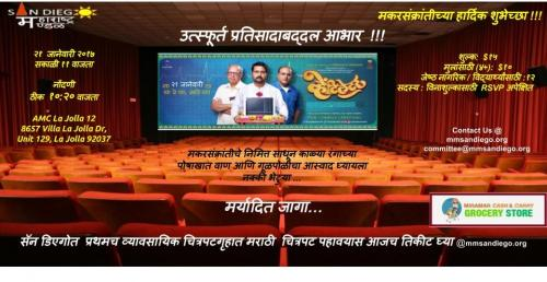 Sdmm Presents Marathi Movie :- Ventilator